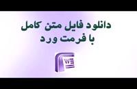 پایان نامه عوامل جذب سرمایه گذاری مستقیم خارجی در مناطق آزاد تجاری _صنعتی ایران...