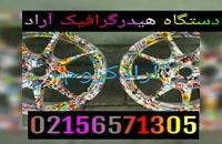 دستگاه فانتاکروم برای آبکاری سطوح مختلف 09127692842