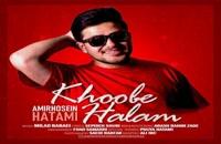 Amirhosein Hatami Khoobe Halam