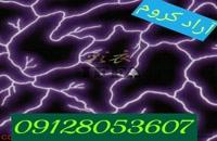 /دستگاه هیدروگرافیک مخصوص آرادکروم 02156571305/