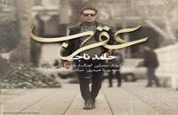 موزیک زیبای عقرب از حامد ناجی