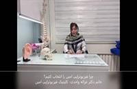 معرفی کلینیک فیزیوتراپی امین در شریعتی تهران