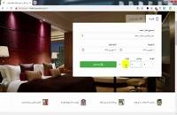 آموزش گام به گام رزرو هتل از سامانه تورکام