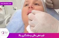 تزریق ژل | فیلم تزریق ژل | کلینیک پوست و مو نیل | شماره 3
