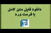 پایان نامه ارشد رشته مدیریت بازرگانی : تاثیر کیفیت خدمات ارائه شده اداره کل گمرکات استان گیلان...