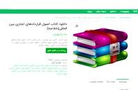 دانلود رایگان کتاب اصول قراردادهای تجاری بین المللی (خلاصة) pdf