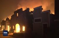 آتش سوزی در کالیفرنیا ادامه دارد!