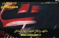 قسمت چهارم سریال مانکن (نماشا) (اپارات) قسمت 4 سریال مانکن