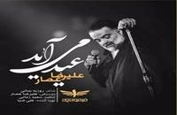 alireza assar Eyd Miayad