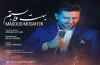 آهنگ مسعود مسافری بنام بهت وابستم