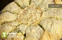 اسپاناکوپیتا | فیلم آشپزی
