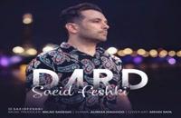 دانلود آهنگ درد از سعید فشکی