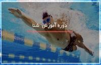 آموزش شنا بانوان-تکنیک تنفس حین شنا