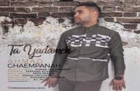 آهنگ احمد قائم پناه بنام تا یادمه