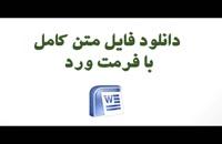 فایل پایان نامه سرپرستی کودکان و نوجوانان بی سرپرست و بدسرپرست در نظام حقوقی ایران