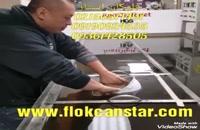فروش فیلم هیدروگرافیک در مشهد09190924535