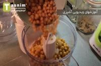 فلافل خانگی   فیلم آشپزی