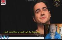 ترجمه آنالیز صدای همایون شجریان توسط امره یوجان  موزیسین اهل ترکیه و تعجب او