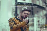 دانلود آهنگ محمد لطفی شنیدی میگن عشق (Mohammad Lotfi Shenidi Migan Eshgh)