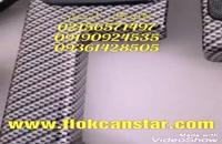 فیلم هیدروگرافیک02156571497/