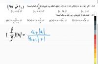 حل تست ریاضی کنکور 1 - تدریس خصوصی ریاضی