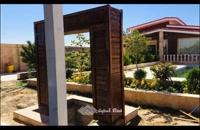 باغ ویلا 1000 متری در کردامیر شهریار