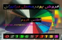 فروش مواد فانتاکروم 02156573155