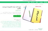 جزوه کتاب دولت الکترونیک نورمحمد يعقوبي pdf