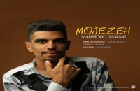 محمود زمانی آهنگ معجزه