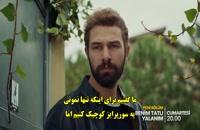 تیزر دوم سریال دروغ شیرین من Benim Tatli Yalanim با زیرنویس فارسی