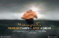 موزیک زیبای مگه چم بود از مهران فهیمی