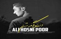 موزیک زیبای از تو گذشتم از علی حسنی پور