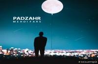 آلبوم جدید مهدیفارس به نام پازهر