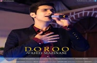 دانلود آهنگ وحید مزینانی دو رو (Vahid Mazinani Doroo)