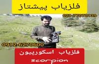 فلزیاب فرکانسی راداری اسکورپیون scorpion
