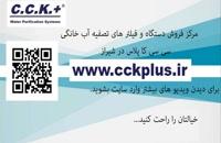 زمان تعویض فیلتر تصفیه آب خانگی در شیراز- سی سی کا پلاس