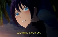 OVA انیمه نوراگامی_Noragami Aragoto فصل دوم قسمت 2 (با زیرنویس فارسی)