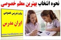 چگونگی انتخاب یک معلم خصوصی خوب از سایت ایران مدرس