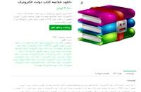 دانلود رایگان خلاصه کتاب دولت الکترونیک pdf