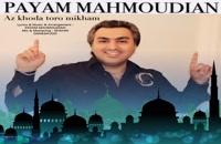 موزیک زیبای از خدا تورو میخوام از پیام محمودیان