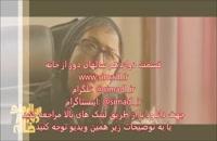 قسمت 12 سال های دور از خانه [ دانلود با ترافیک نیمبها ] - ایرانی