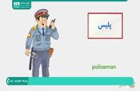 آموزش حروف و کلمات فارسی انگلیسی به کودکان