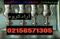 دستگاه آبکاری فانتاکروم در تبریز 09127692842