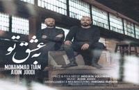 دانلود آهنگ جدید و زیبای محمد تیام با نام به عشق تو (به همراه آیدین جودی)
