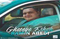 آهنگ قصه عشق از رامین عابدی(پاپ)