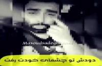 آهنگ زیبا مسعود صادقلو کارما (جدید)