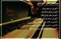 آموزش آسان صفحه کلید پیانو