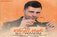 آهنگ خیلی ماهی از علی حسینی (جدید)(پاپ)