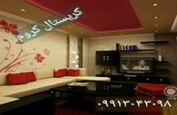 مخمل پاش خانگی وصنعتی/09128053607
