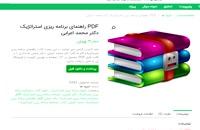 دانلود رایگان راهنمای برنامه ریزی استراتژیک دکتر محمد اعرابی pdf